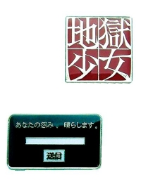 Hell Girl: Homepage + logo (Metal) Pin