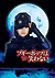 Boogiepop and Others (live action)DVD