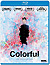 Colorful: The Motion PictureBlu-ray