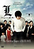 Death Note: L - Change the World (movie 3)DVD