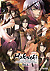 Hakuoki: Record of the Jade Blood (Season 2) CollectionDVD
