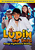 Lupin the 3rd: Strange Psychokinetic StrategyDVD